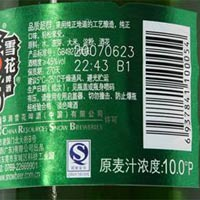 Beer bottle label - laser marking
